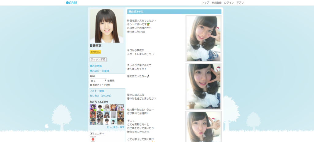 日野麻衣のブログ画像