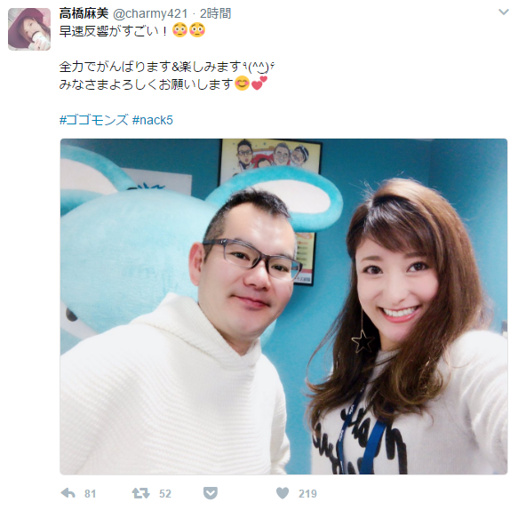 鬼丸 高橋麻美 画像