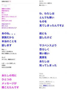 松居一代 ブログ記事 画像