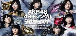 AKB48選抜総選挙 画像
