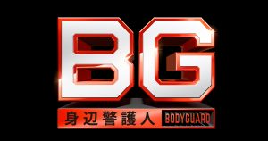 BG身辺警護人,画像