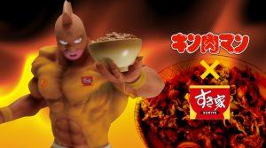 牛丼キン肉マン 画像