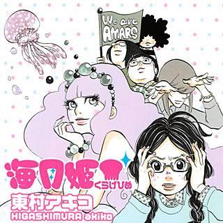 海月姫漫画,画像