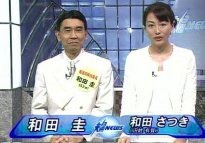 和田圭と有賀さつき,画像