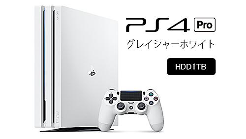 PS4 Proグレイシャーホワイト,画像