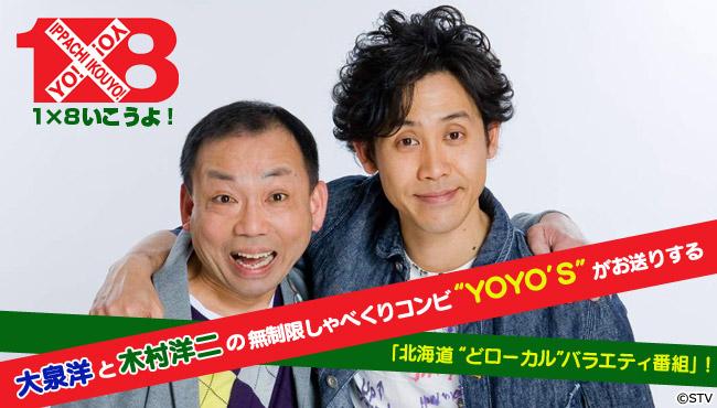 1x8いこうよ!,画像