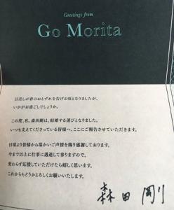 森田剛結婚報告封書,画像