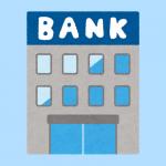 銀行,イラスト