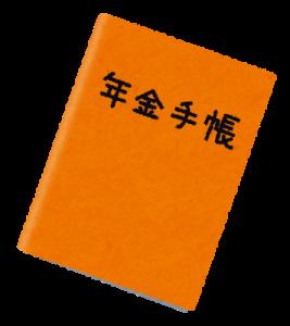 年金手帳,画像
