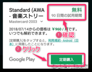 AWA登録8,画像