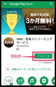 AWA登録3,画像