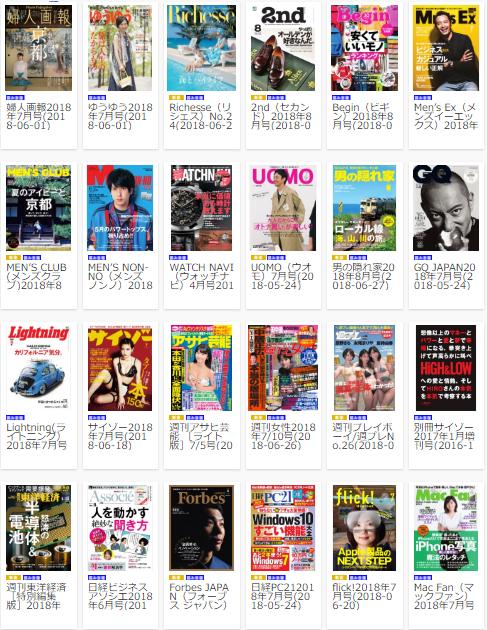 U-NEXT雑誌2,画像