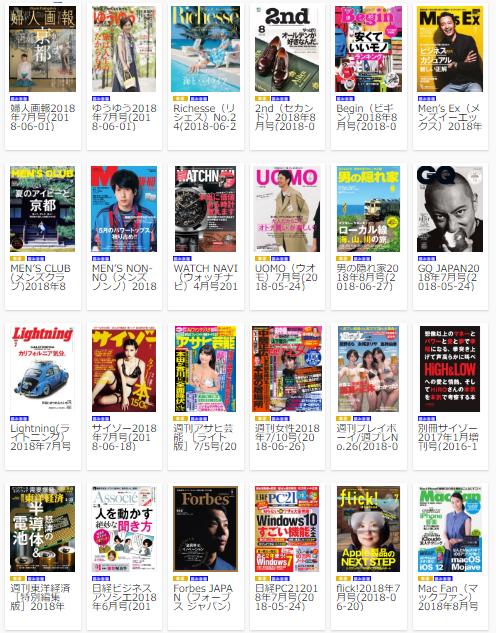 U-NEXT雑誌4,画像