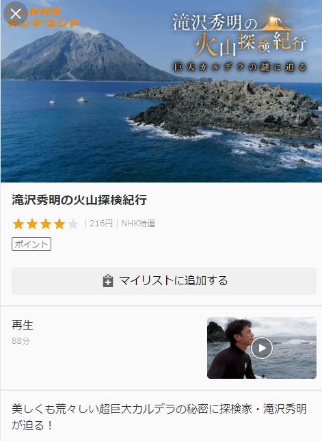U-NEXT滝沢秀明,画像