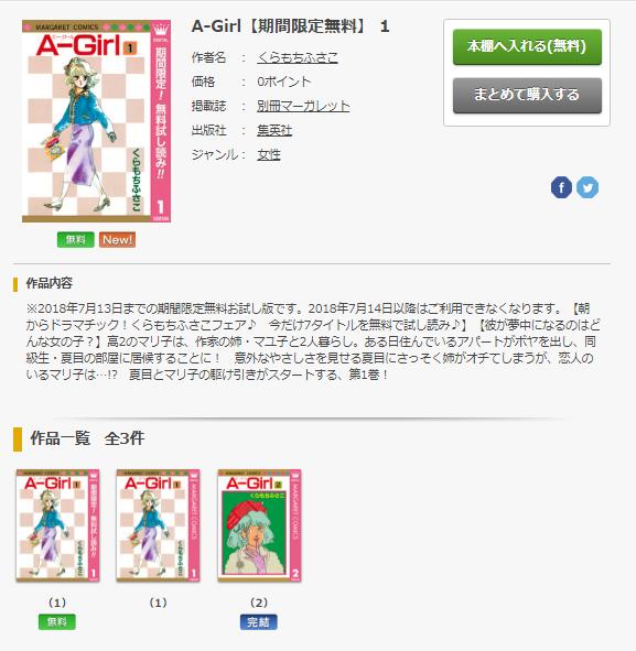 A-Girl,画像