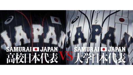 高校日本代表vs大学日本代表,画像