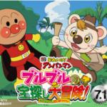 アンパンマンブルブルの宝探し大冒険!,画像