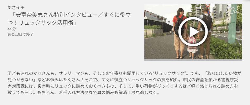 安室奈美恵NHK,画像