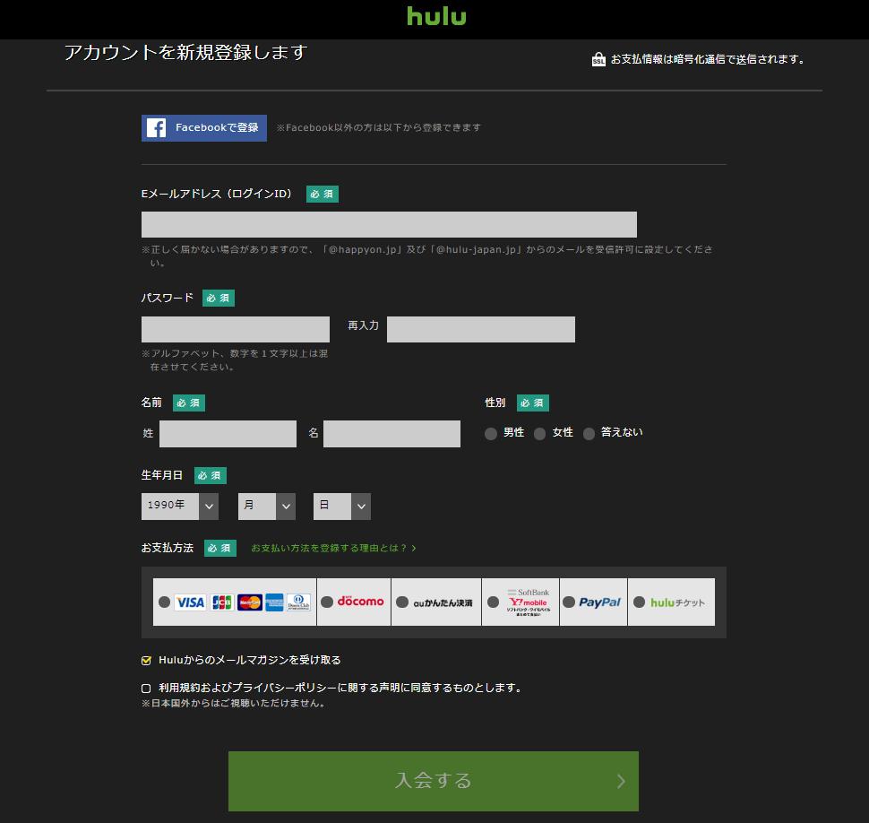 Hulu登録1,画像
