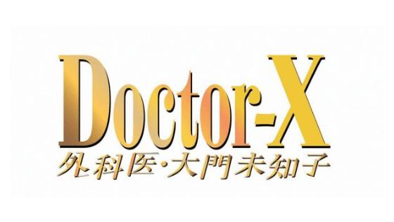 ドクターX,画像