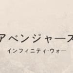 アベンジャーズ インフィニティ・ウォー,画像