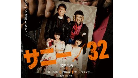 サニー32.画像