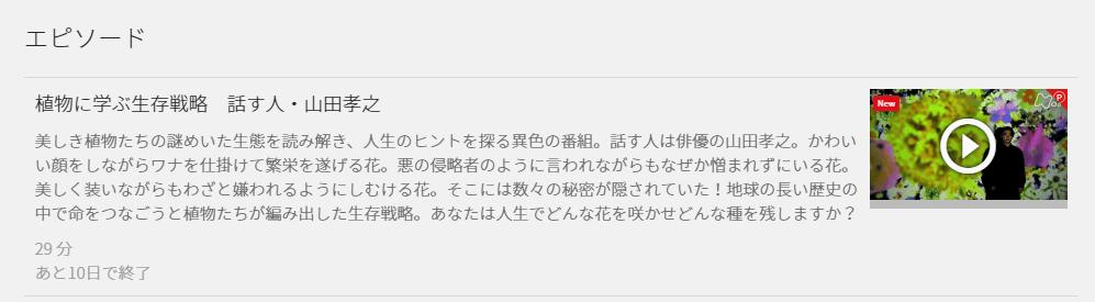 U-NEXT山田孝之,画像