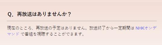 NHKオンデマンドマリオ,テキスト画像