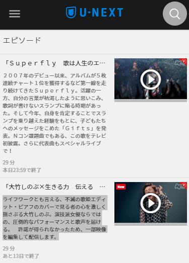 SONGS大竹しのぶ,画像