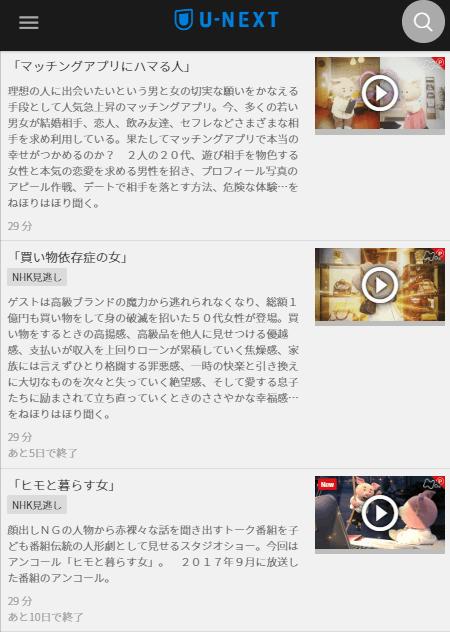 U-NEXTねほりんぱほりん,画像