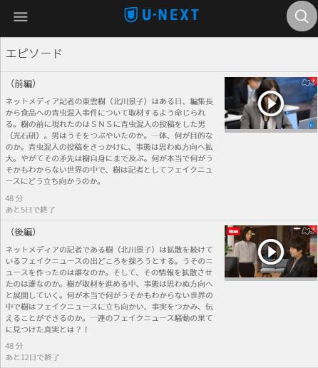 U-NEXTフェイクニュース1,画像