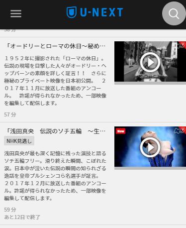 U-NEXT浅田真央,画像