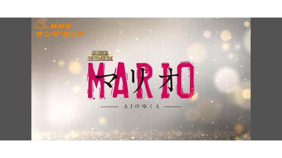 マリオ~AIのゆくえ~,画像