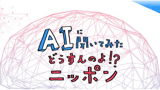 AIに聞いてみた,画像