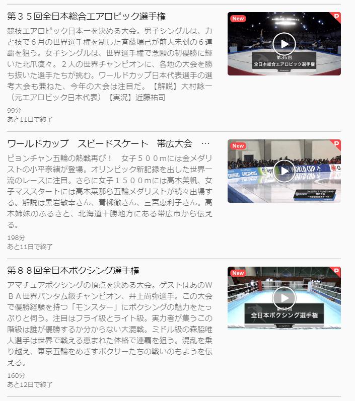 U-NEXT全日本ボクシング選手権,画像