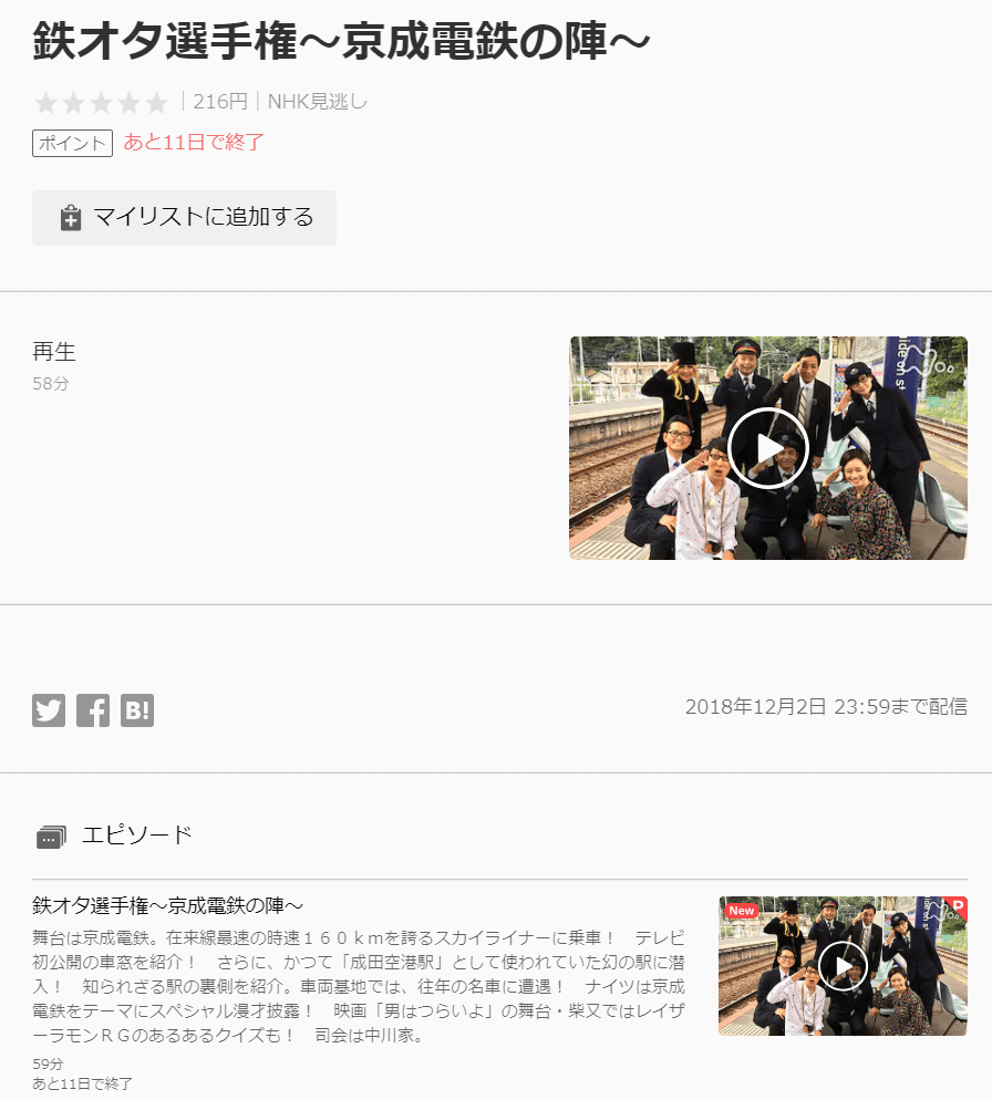 U-NEXT鉄オタ選手権京成電鉄,画像
