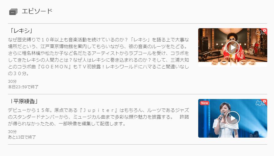 SONGS平原綾香,画像