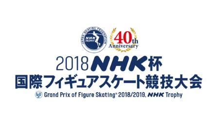 NHK杯フィギュア2018,画像