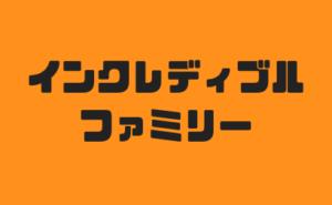 インクレディブル・ファミリー,テキスト画像