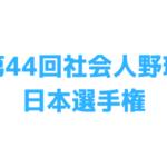 社会人野球日本選手権,テキスト画像