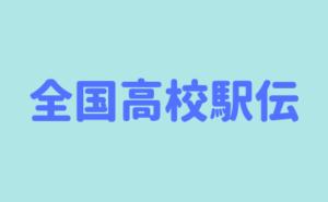 全国高校駅伝,テキスト