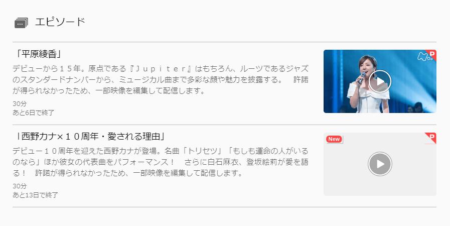 U-NEXT西野カナ,チャプター画像