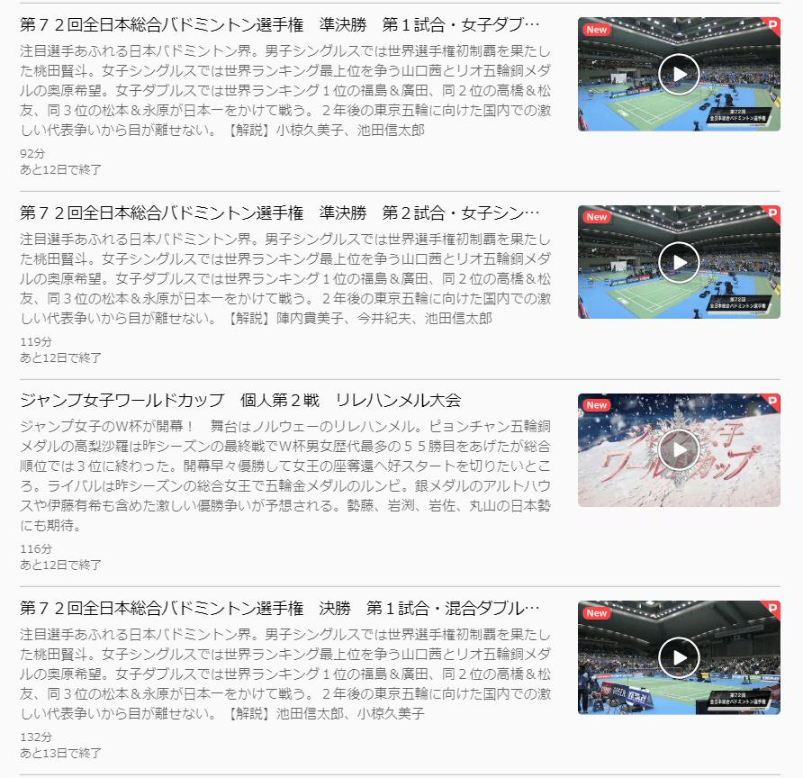 U-NEXT全日本総合バドミントン選手権,キャプチャ画像