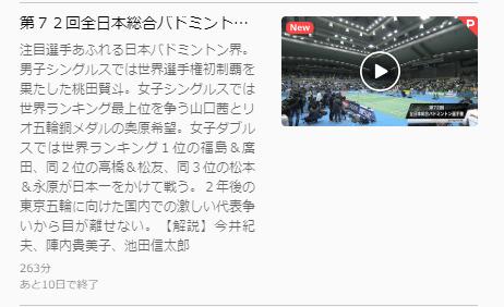 第72回全日本総合バドミントン選手権U-NEXT,画像