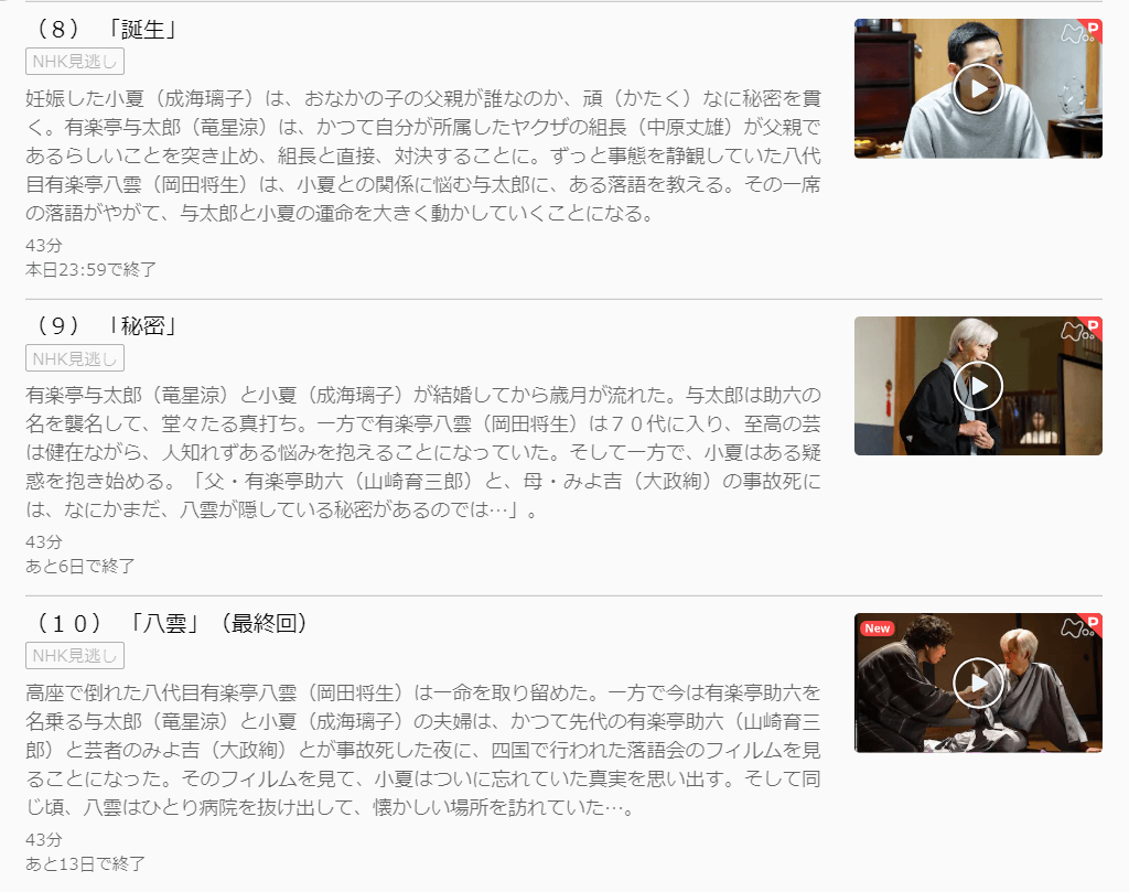 U-NEXT昭和元禄落語心中キャプチャ,画像