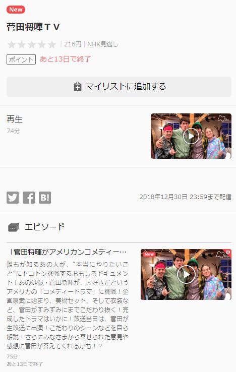U-NEXT菅田将暉TV