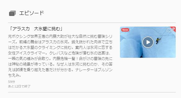 U-NEXT内藤大助の大冒険,画像