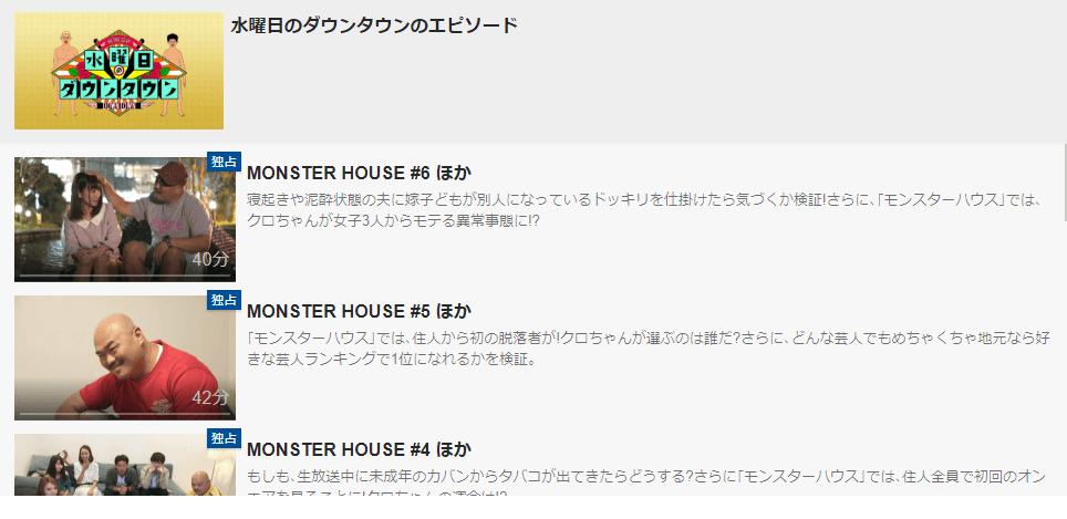 モンスターハウスU-NEXT,画像