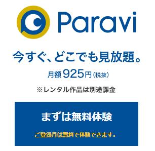 Paravi無料体験ボタン,画像