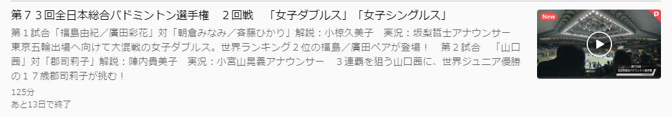 全日本総合バドミントン20192回戦U-NEXTキャプチャ,画像